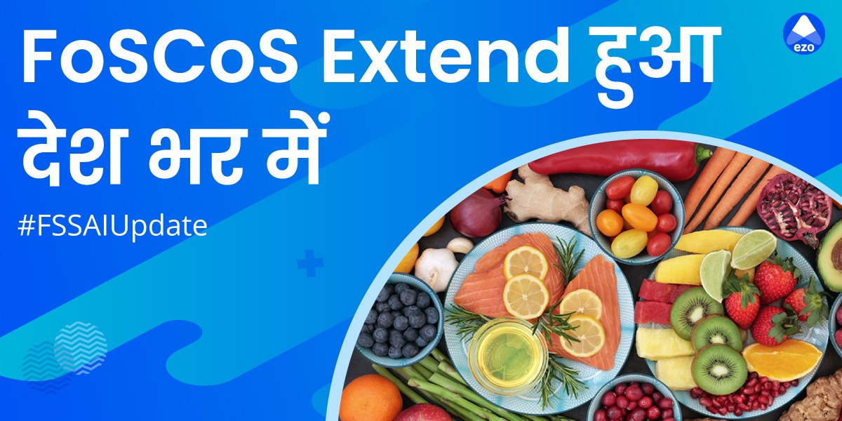 FSSAI Extends FoSCoS to the Entire Country from November 2020